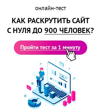 Пройди тест за 1 минуту и узнай, как раскрутить сайт с нуля до 900 человек в сутки