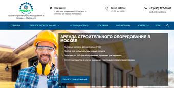 Сайт-каталог для проката строительного оборудования