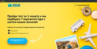 Квиз для туристического агенства