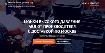 Лендинг для моек высокого давления по Москве