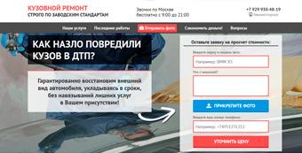 Лендинг для кузовного ремонта в Москве