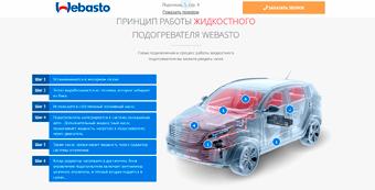 Лендинг для установки подогревателя Webasto