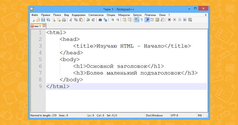 Вставили HTML код в Notepad++