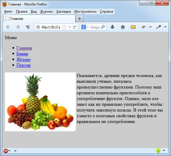 Background в Firefox