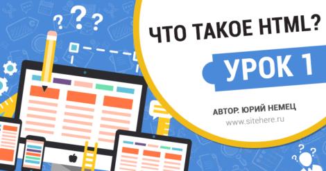 Урок 1 - Что такое HTML?