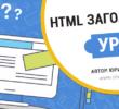 Урок 2. HTML заголовок страницы — какие заголовки страниц бывают в HTML