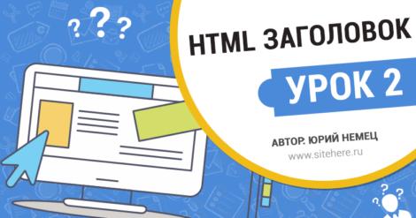 Урок 2. HTML заголовок страницы