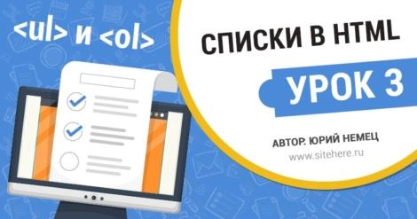Урок 3. Как сделать список в HTML