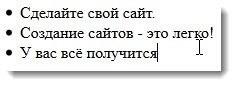 Редактируемый контент HTML5
