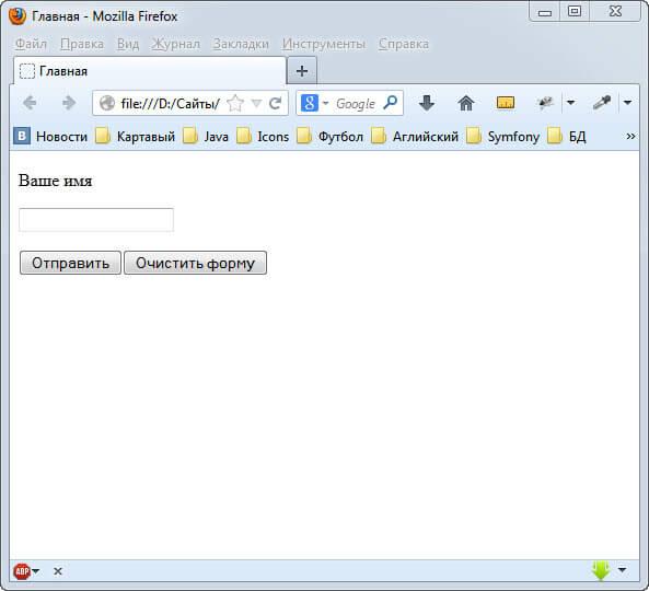 Передача данных в браузере