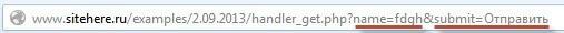 Метод GET в браузере
