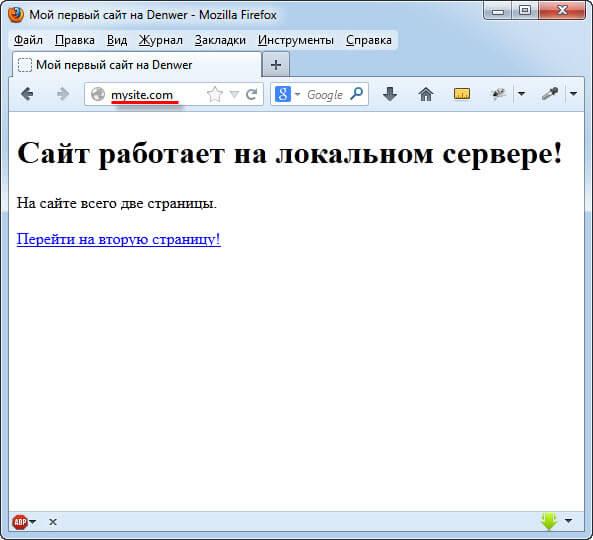 Сайт работает на Denwer