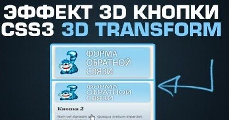 Эффект 3D кнопки на CSS3 используя 3D Transform