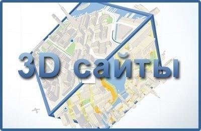 Сайты 3D