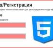 Проверка заполнения форм на HTML5+стили