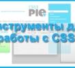Инструменты для работы с CSS3