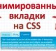 Красивые анимированные вкладки на CSS