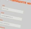 Форма обратной связи HTML — создание формы обратной связи