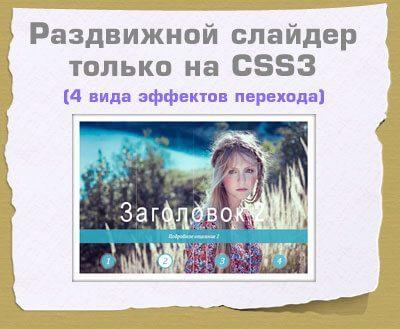 Раздвижной слайдер только на CSS3