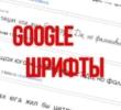 Возможности Google Fonts или оригинальные шрифты на сайте