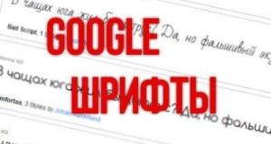 оригинальные шрифты на сайте