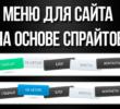 Классное меню для сайта на основе спрайтов