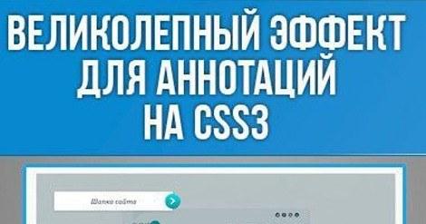 Великолепный эффект для аннотации в CSS