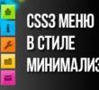 CSS3 меню в стиле минимализм