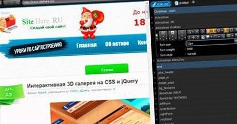 8 CSS редакторов