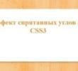 Спрятанные углы на CSS3