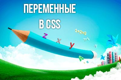 Переменные в CSS