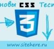 Тест CSS3. Cтандарт оформления HTML документов