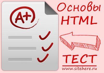 Тест на знание основ HTML