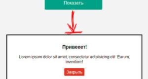Простое модальное окно на HTML5