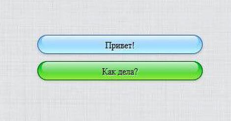 Глянцевые кнопки с помощью CSS3 градиента