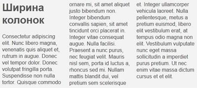 Ширина колонки