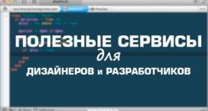 Свежие сервисы для дизайнеров и разработчиков