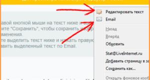 Контекстное меню для вашего сайта на HTML5