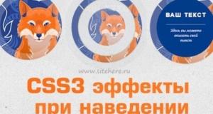 Потрясающие эффекты CSS3 при наведении