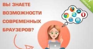 Тест на знание браузеров