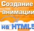 Анимация HTML5