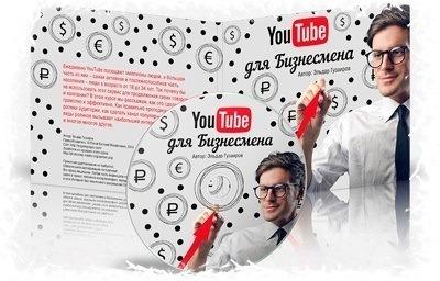 КУРС. YouTube для Бизнесмена