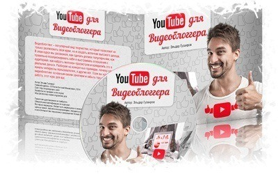 КУРС. YouTube для Видеоблоггера