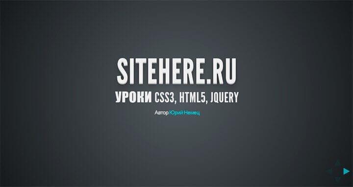 Cимпатичная презентация HTML
