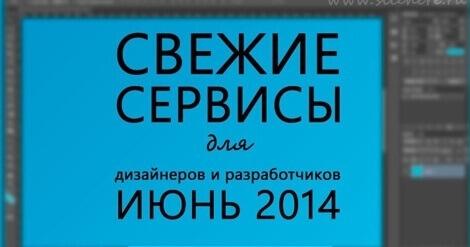 Сервисы для дизайнеров и разработчиков за июнь 2014