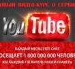 Новый видео-курс «Youtube-мастер 2014»