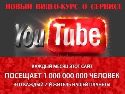 "Новый видео-курс ""Youtube-мастер 2014"""