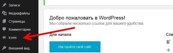 Новый элемент меню в админке WordPress