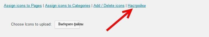 Настройки плагина Category and Page Icons