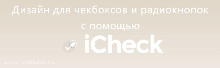Дизайн для чекбоксов и радиокнопок